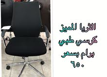 New Tables - Chairs - End Tables available for sale in Taif