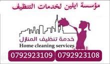 توفير عاملات تنظيف وترتيب للمنازل والمكاتب