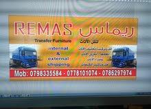 ريماس لخدمات النقل الداخلي والخارجي 0798335584
