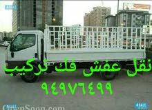 اقل الاسعار للنقل والفك والتركيب 94976499