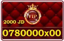 ارقام مميزة VIP