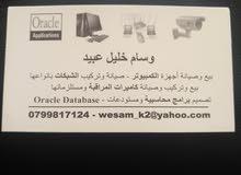 (برامج محاسبة ومستودعات ونقاط بيع واجهزة كمبيوتر وشبكات وكاميرات)