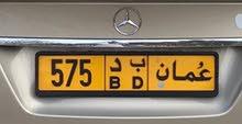 رقم سيارة للبيع