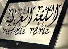دروس التقوية في مادة اللغة العربية