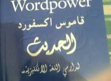 قاموس للبيع