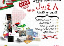 special offer for oman national day(limited offer)