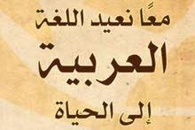 مدرس لغة عربية للمرحلة المتوسطة والثانوية جميع مناطق الكويت