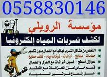 كشف تسربات المياه الرياض مؤسسه الرويلي 0558830146 عزل خزانات اسطح