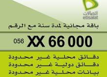 رقم اتصالات VIP مع أنترنيت و مكالمات غير محدودة