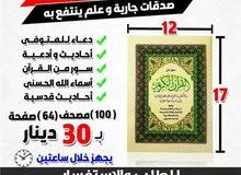 طباعة مصاحف وكتيبات عن روح الميت توزيعات خيريه عن روح المتوفي مسابح المصاحف