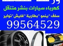 كهرباء وبنشر متنقل جميع مناطق الكويت خدمه سريعه
