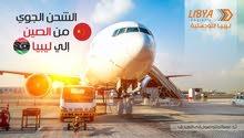الشحن الجوي من الصين إلى ليبيا
