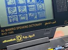 جهاز قاموس مترجم