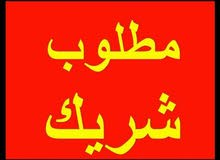 مطلوب شريك ممول لدى مشتل في عمان