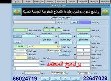 برنامج المعتمد لطباعة جميع النماذج الحكومية الكويتية الحديثة لسنة 2018