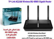 مقوي واي فاي TP-Link AC2300