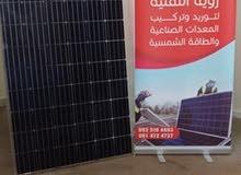 شركة رؤية التقنية الطاقة الشمسية