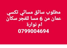 مطلوب سائق تكسي عمان شفت مسائي