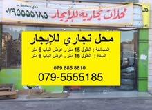 محل تجاري بموقع مميز للايجار بدون خلو - المدينة الرياضية