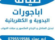 صيانة اباجورات كهرباية ويدوية ابو عماد