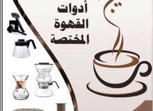 ادوات قهوة مختصة متوفر البيع جمله و مفرد