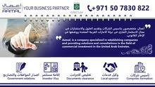 تاسيس شركات وكيل خدمات كفيل  Companies formation and Local sponsor