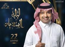 تذكرة ذهبية لحفل راشد الماجد في ليلة السندباد يوم الجمعة