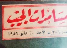 مجلات فنيه انتيكه اصدار سنه خمسين