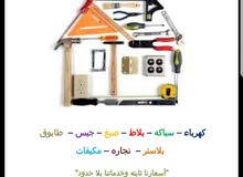 خدمة صيانة المباني Building Maintenance Services