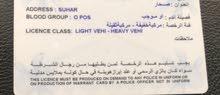 عماني ابحث  عن عمل رخصه خفيف ثقيل