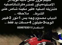motorbike made in 2007 for sale