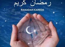 عروض شهر رمضان المبارك للفلاتير الأمريكية للتواصل 99534866