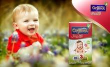 لمسا_اورجينال حفاضات أطفال ناعمة و مريحة تستحق ثقة كل أم .