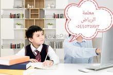 معلمة تأسيس ومتابعة الرياض 0544535872