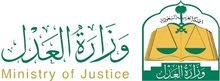 مطلوب محامية متدربة (سعودية)