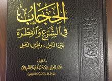 كتاب الحجاب للشيخ عبدالعزيز الطريفي