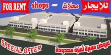 محلات للإيجار - Shops For Rent