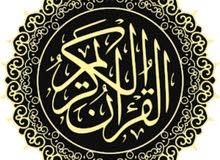 فلاشات قرآن كريم بجميع القراء