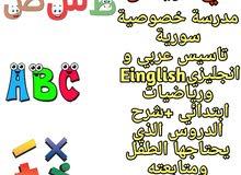 مدرسة خصوصية سورية في الرياض