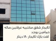 للايجار شقق مكتبيه في مدينة حمد