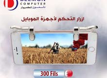 mobile Trigger ازرار التحكم للموبايل