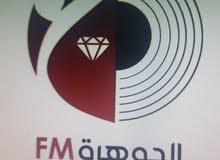 إعلانات على إذاعة مسموعة / طرابلس