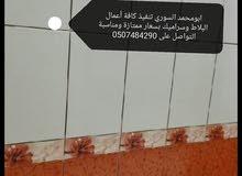 معلم بلاط وسراميك سوري