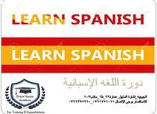 - لغة اسباني للمبتدئين