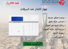 جهاز انذار بارادوكس للسرقات Warning system