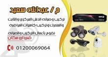 م/ عبدالله سعيد لتركيب و صيانة الدش المركزى و الثابت و المتحرك