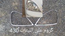 للبيع أكسسوارات لكسز 400 و430 ال اس