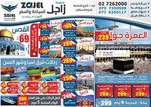 رحلة اسطنبول 5ايام 4ليالي فقط ب 259 دينار