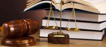 المحامي علي التميمي للخدمات والاستشارات القانونيه