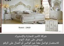 غرفنوم0507434789وليد